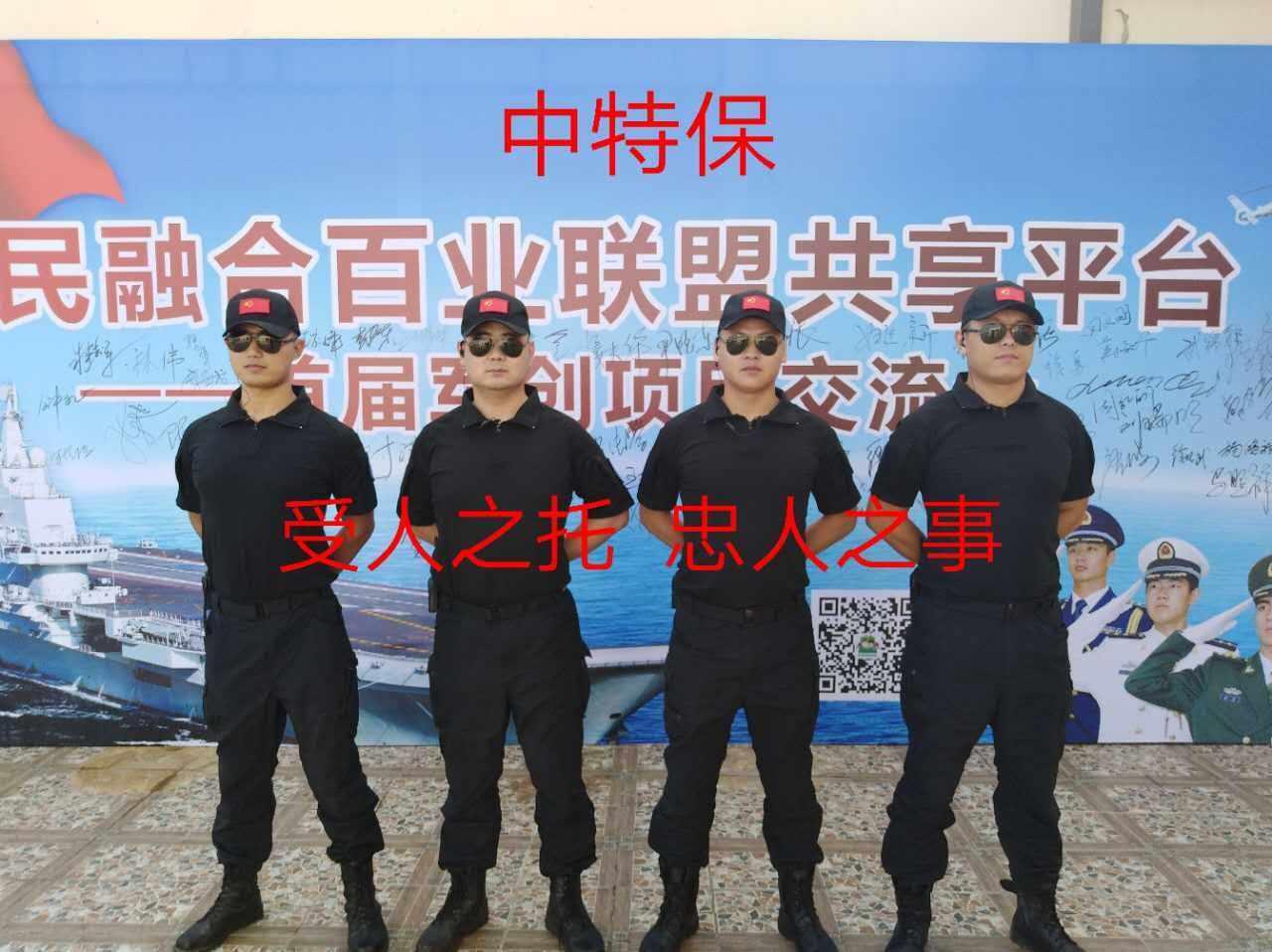 太原保安服务公司